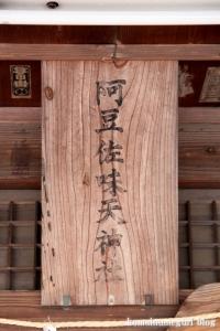 阿豆佐味天神社(立川市西砂町)7