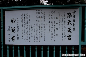 第六天宮(江戸川区一之江)2