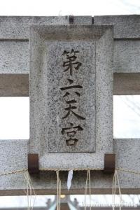第六天宮(江戸川区一之江)9