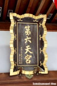 第六天宮(江戸川区一之江)15