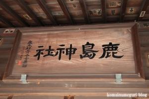 鹿島神社(江戸川区鹿骨)18