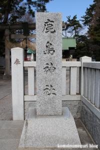 鹿島神社(江戸川区鹿骨)2