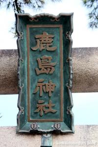 鹿島神社(江戸川区鹿骨)4