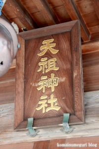 天祖神社(江戸川区大杉)9