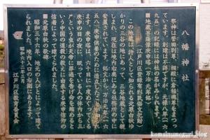 八幡神社(江戸川区北小岩)3