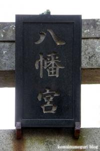 八幡神社(江戸川区北小岩)2