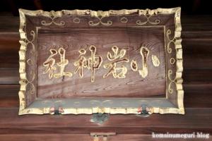 小岩神社(江戸川区東小岩)10