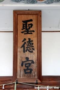 聖徳宮(江戸川区東小岩)7