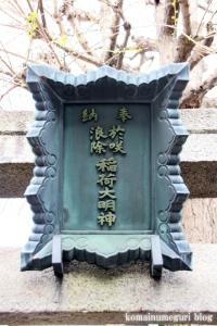 波除稲荷神社(中央区佃)8