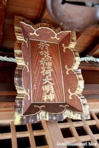 波除稲荷神社(中央区佃)13