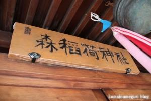 森稲荷神社(中央区佃)5