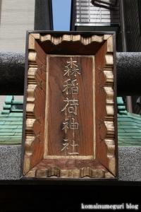 森稲荷神社(中央区佃)3