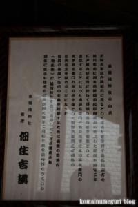 森稲荷神社(中央区佃)6