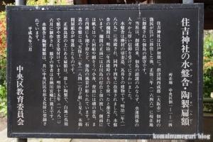 住吉神社(中央区佃)6