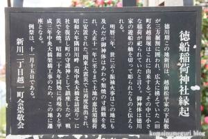 徳船神社(中央区新川)6