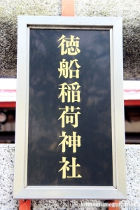 徳船神社(中央区新川)4
