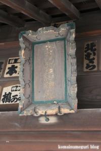 金刀比羅神社(中央区新川)5