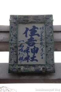 住吉神社(中央区佃)9