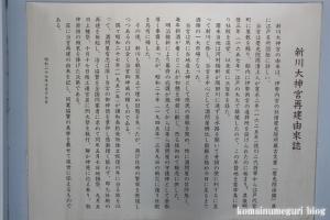 新川大神宮(中央区新川)4