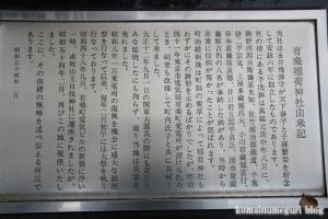 有楽稲荷(千代田区有楽町)1