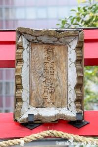 有楽稲荷(千代田区有楽町)4