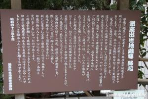 三囲神社摂社(中央区銀座)5