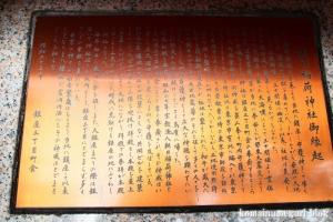 朝日稲荷神社(中央区銀座)5