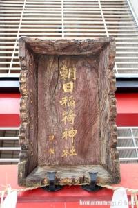 朝日稲荷神社(中央区銀座)3