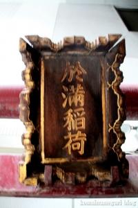於満稲荷神社(中央区日本橋)4