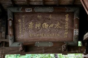 氷川神社(さいたま市大宮区高鼻町)25