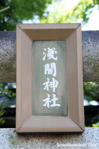 浅間神社(さいたま市北区土呂町)3
