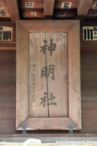 神明社(さいたま市北区土呂町)7