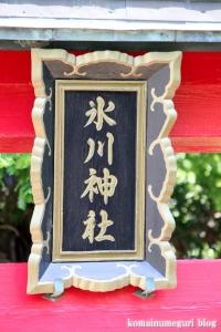 染谷氷川神社(さいたま市見沼区染谷)3