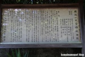 一之宮神社(横浜市神奈川区入江)47