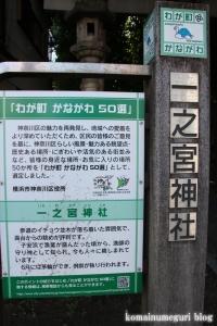 一之宮神社(横浜市神奈川区入江)2