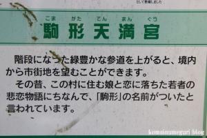 駒形天満宮(横浜市神奈川区西寺尾)3