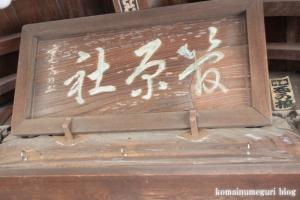 駒形天満宮(横浜市神奈川区西寺尾)10