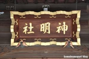 神明社(横浜市鶴見区馬場)7