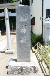稲荷社(横浜市鶴見区駒岡)2