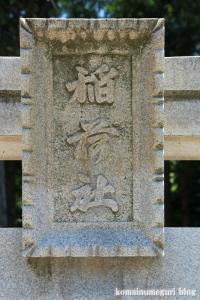 稲荷社(横浜市鶴見区駒岡)4