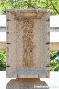 浅間神社(横浜市鶴見区駒岡)4