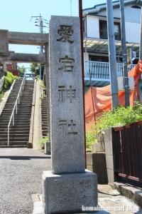 愛宕神社(横浜市鶴見区下末吉)2