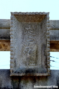 愛宕神社(横浜市鶴見区下末吉)4
