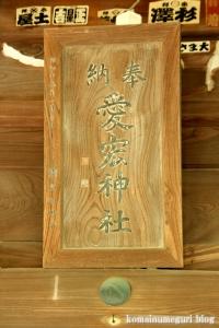 愛宕神社(横浜市鶴見区下末吉)9