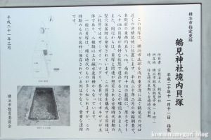 熊野神社(横浜市鶴見区寺谷)8