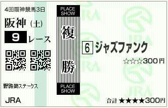 コロガシ馬券1回目(2)