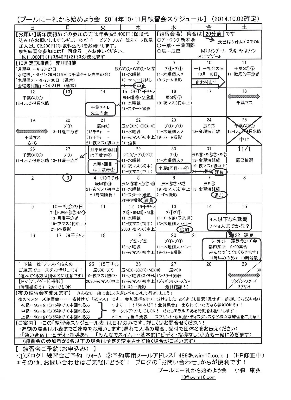 10・11月練習会日程