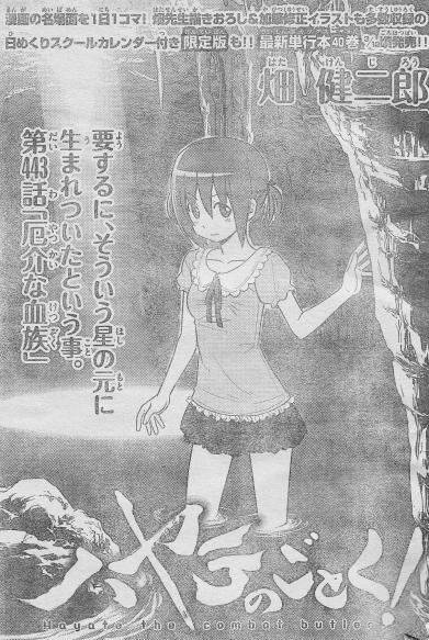 ハヤテ_0001
