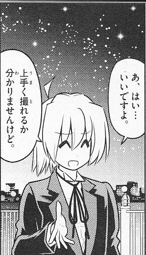 ハヤテ「_0012