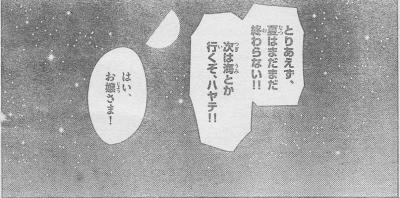 ハヤテ「_0013